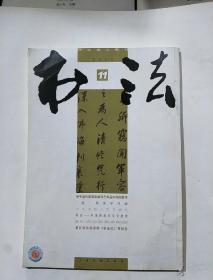 书法月刊2010.11