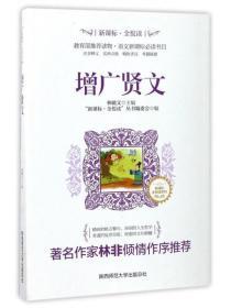 D-新课标·全悦读丛书--增广贤文(双色印刷)