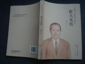 中国工程院士传记:俞大光传.