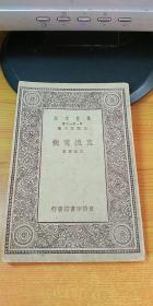 万有文库——直流电机(民国十九年初版)
