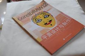电脑美术专业系列教材:CorelDRAW 12平面设计与制作(彩色版)