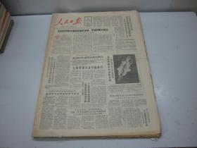人民日报1987年1月(1日-29日)