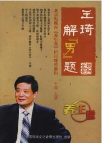 王琦解男题  2DVD  王琦  北京电视台养生堂系列光盘