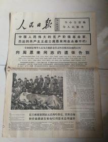 人民日报:1976.1.12,九品!