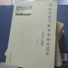 战时体制下的日本妇女团体:1931~1945