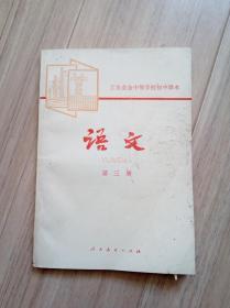 《语文》工农业余中等学校初中课本(第三册)