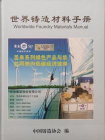 世界铸造材料手册《正版硬精装》2010年3月《16开》全新没有开封