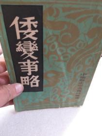 中国历史研究资料丛书《倭变事略》一册