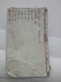 祭祀祖宗手抄本一冊