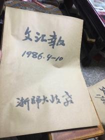 文汇报1986年9月-10月(原版合订)
