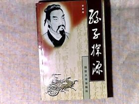 孙子探源 作者开国少将贾若瑜签赠本
