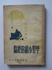 学习小组的经验(1951年)