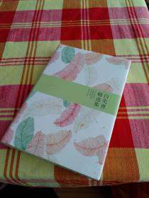 世纪文学经典:白先勇精选集(精装)全新
