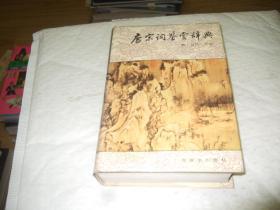 唐宋词鉴赏辞典 z