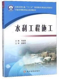 """水利工程施工/全国水利行业""""十三五""""规划教材(职业技术教育)"""