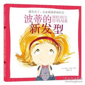 童立方·我长大了:大女孩波蒂成长记系列双语绘本:波蒂的新发型
