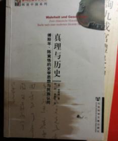 真理与历史:傅斯年、陈寅恪的史学思想与民族认同