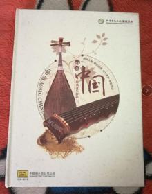 正版 百首中国经典音乐作品 民歌 民乐 乐器 8CD 中国唱片
