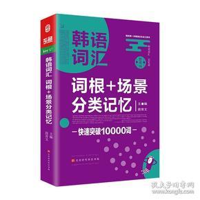 韩语词汇词根+场景分类记忆快速突破10000词韩语单词书