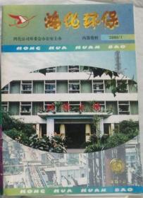 《鸿化环保》2000年第一期(总001期)创刊号