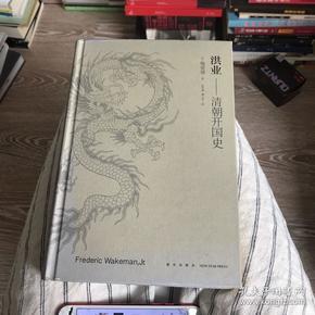洪业:清朝开国史