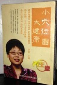 小穴位大健康 2DVD 李智   北京电视台养生堂系列光盘
