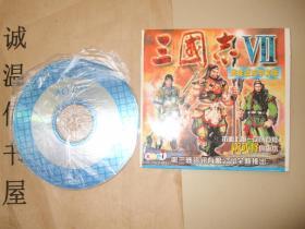 光盘:三国志VII 完全正式中文版 1CD