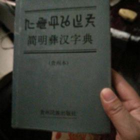 简明彝汉字典:贵州本