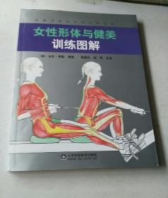 女性形体与健美训练图解女性形体与健美训练图解