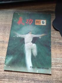 气功1985.6