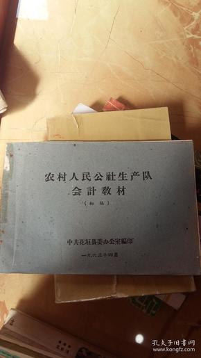 農村人民公社生產隊會計教材(初稿)