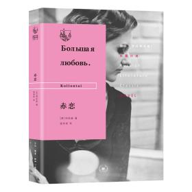 俄苏文学经典译著·赤恋