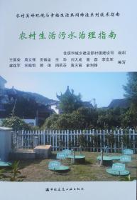 农村生活污水治理指南/农村美好环境与幸福生活共同缔造系列技术指南