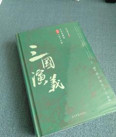 三国演义 地图版 一百二十回 足本典藏版 罗贯中 光明日报出版社出版
