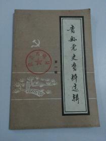 贵县党史资料选辑(第一辑)