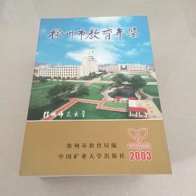 徐州市教育年鉴(1998,1999,2000,2002,2003,2004,2005)---7本合售 【徐州市教育委员会 赠本】