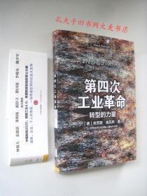 《第四次工业革命.转型的力量》中信出版社/精装本