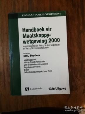 HANDBOEK VIR MAATSKAPPYWETGEWING 2000 (WAARBY INGESLUIT DIE WET OP BESLOTE KORPORSIES EN DIE WET OP BINNEKENNISTRANSAKSIES(南非荷兰语)