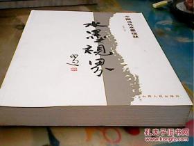 水墨世界:中国当代水墨现状