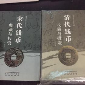 钱币收藏与投资丛书2本合售(宋代钱币收藏与投资,清代钱币收藏与投资)