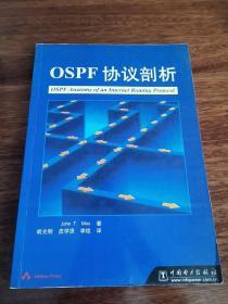 OSPF协议剖析