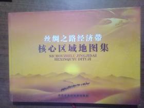 丝绸之路经济带:核心区域地图集   正版       光盘一张