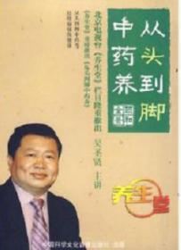从头到脚中药养 3DVD 吴圣贤   北京电视台养生堂系列光盘