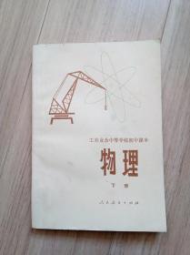 《物理》工农业余中等学校初中课本(下册)