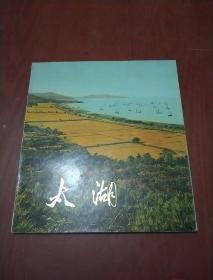 太湖(12开文革画册)
