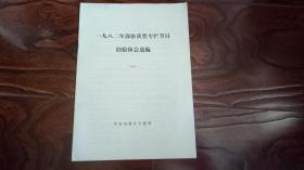 中央电视台:1982年获奖专栏节目经验体会选编(一)