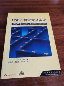 OSPF协议完全实现
