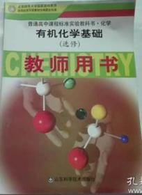 高中化学选修 有机化学 教师用书 山东科技版