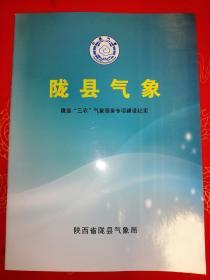 """陇县气象——陇县""""三农""""气象服务专项建设实录"""