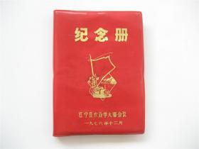 红塑封    笔记本日记本    农业学大寨会议纪念册